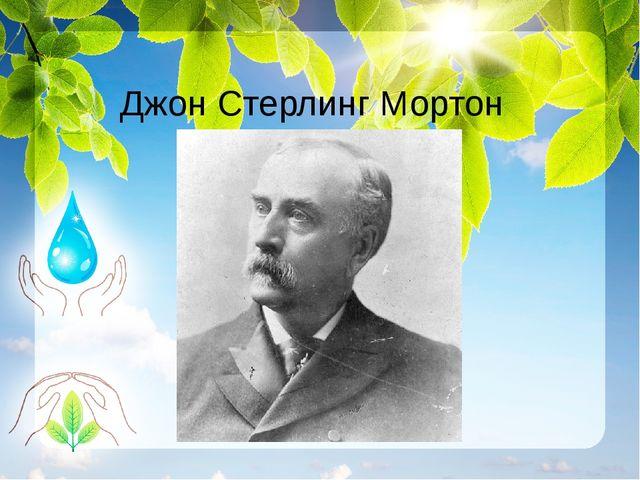 Джон Стерлинг Мортон