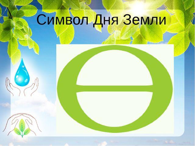 Символ Дня Земли
