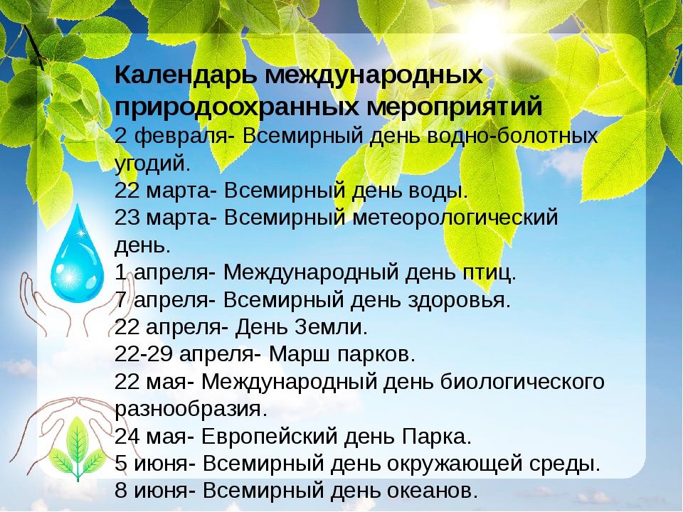 Календарь международных природоохранных мероприятий 2 февраля- Всемирный день...