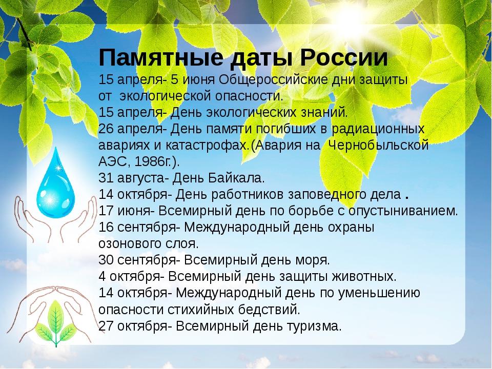 Памятные даты России 15 апреля- 5 июня Общероссийские дни защиты отэкологич...