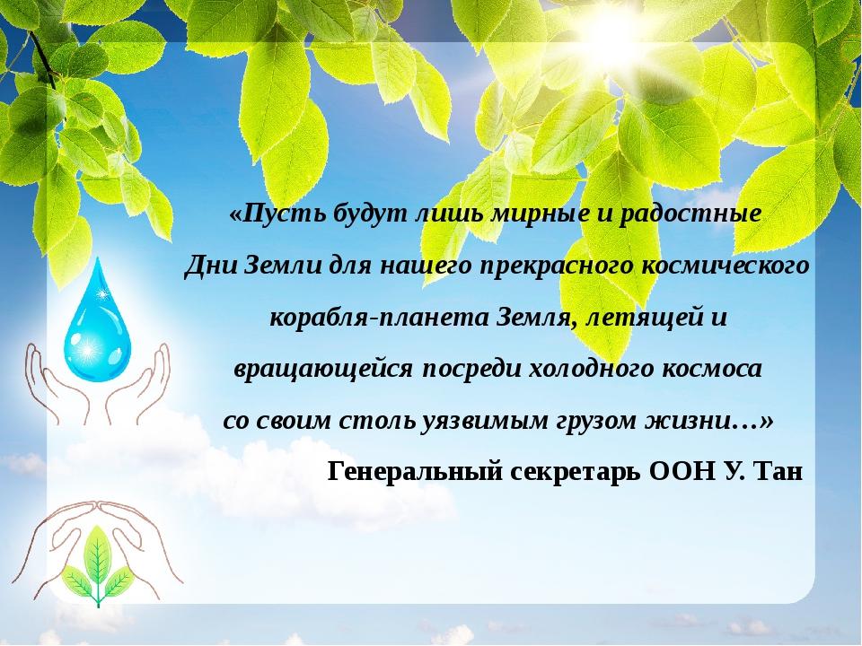 «Пусть будут лишь мирные ирадостные Дни Земли для нашегопрекрасного космиче...