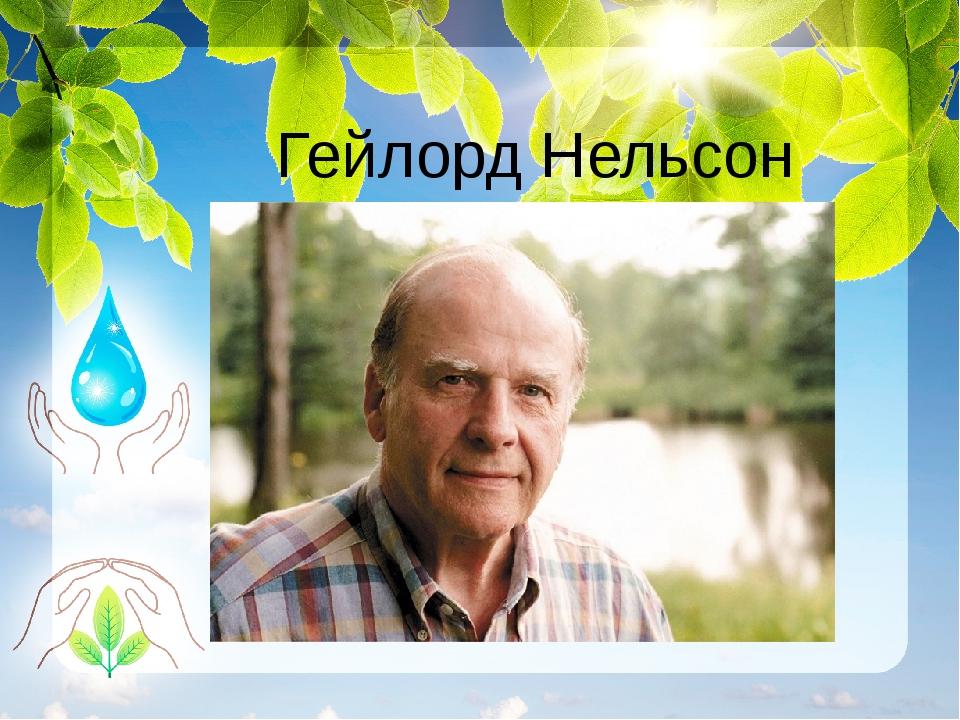 Гейлорд Нельсон