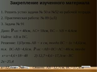Закрепление изученного материала 1. Решить устно задачи № 50 и №52 из рабочей