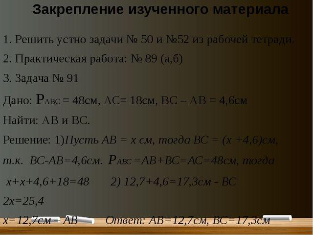 Закрепление изученного материала 1. Решить устно задачи № 50 и №52 из рабочей...