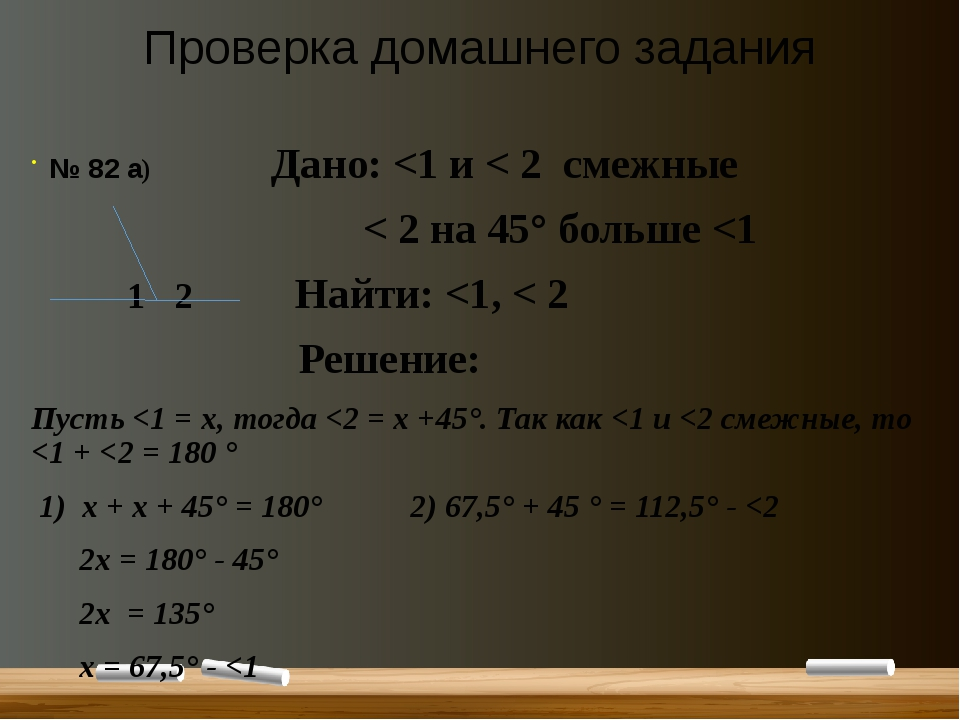 Проверка домашнего задания № 82 а) Дано: