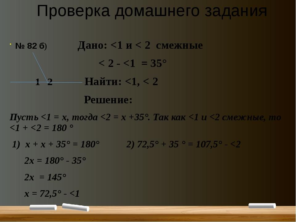 Проверка домашнего задания № 82 б) Дано: