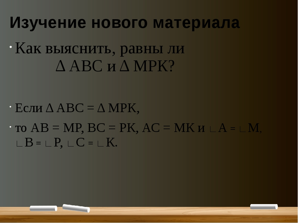 Изучение нового материала Как выяснить, равны ли Δ АВС и Δ МРК? Если Δ АВС =...