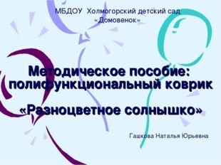 Методическое пособие: полифункциональный коврик «Разноцветное солнышко» МБДО