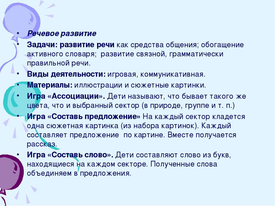Речевое развитие Задачи: развитие речи как средства общения; обогащение акти...