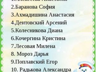 Список отряда 1.Алексеева Анастасия 2.Баранова София 3.Ахмадишина Анастасия