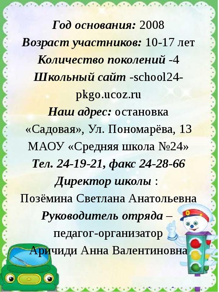 Год основания: 2008 Возраст участников: 10-17 лет Количество поколений -4 Шко...