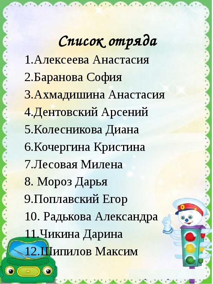 Список отряда 1.Алексеева Анастасия 2.Баранова София 3.Ахмадишина Анастасия...