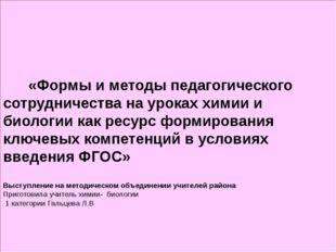 . «Формы и методы педагогического сотрудничества на уроках химии и биологии к