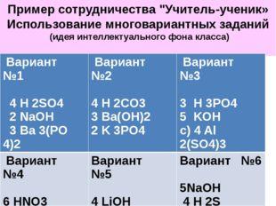 """Пример сотрудничества """"Учитель-ученик» Использование многовариантных заданий"""