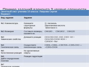 Пример заданий варианта 3 уровня сложности Зачетный лист ученика 10 класса: