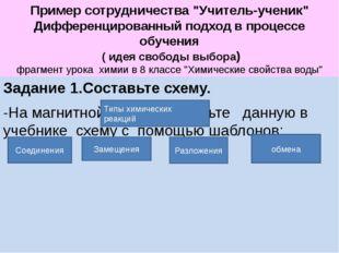 """Пример сотрудничества """"Учитель-ученик"""" Дифференцированный подход в процессе о"""