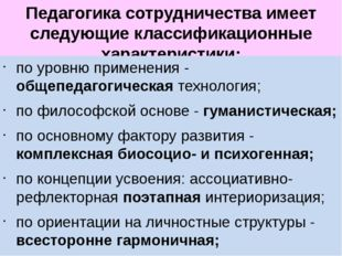 Педагогика сотрудничества имеет следующие классификационные характеристики: п