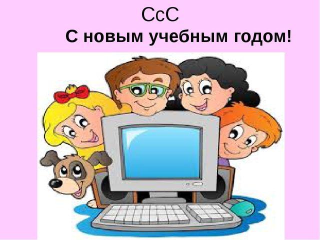 СсС С новым учебным годом!