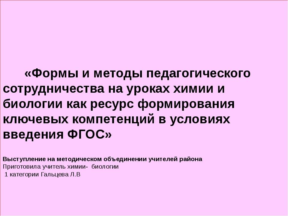 . «Формы и методы педагогического сотрудничества на уроках химии и биологии к...