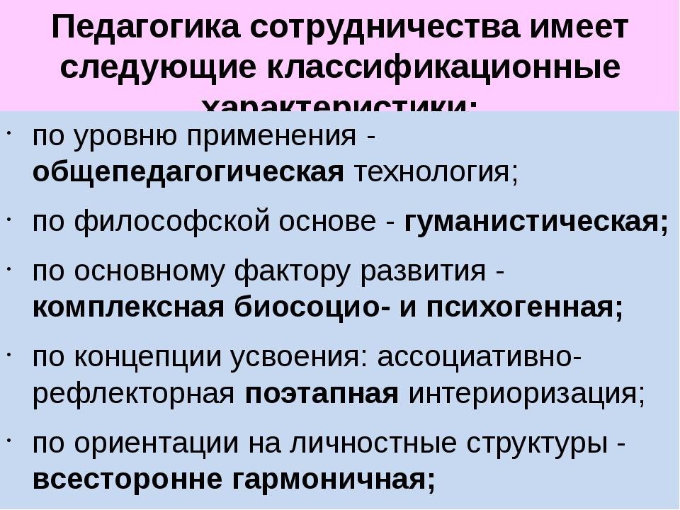 Педагогика сотрудничества имеет следующие классификационные характеристики: п...
