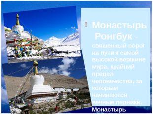 МонастырьРонгбук – священный порог на пути к самой высокой вершине мира, кр