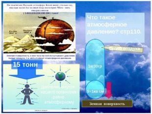 Что такое атмосферное давление? стр110. Земная поверхность 1кг33гр S=1кв см