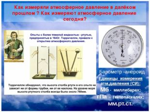Как измеряли атмосферное давление в далёком прошлом ? Как измеряют атмосферно