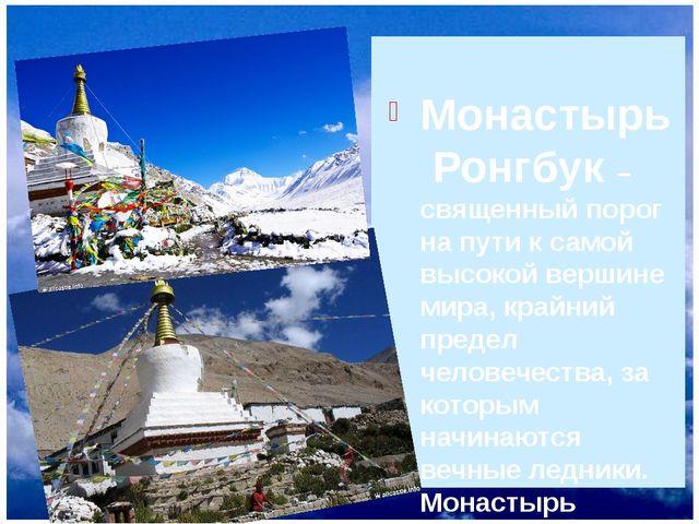 МонастырьРонгбук – священный порог на пути к самой высокой вершине мира, кр...