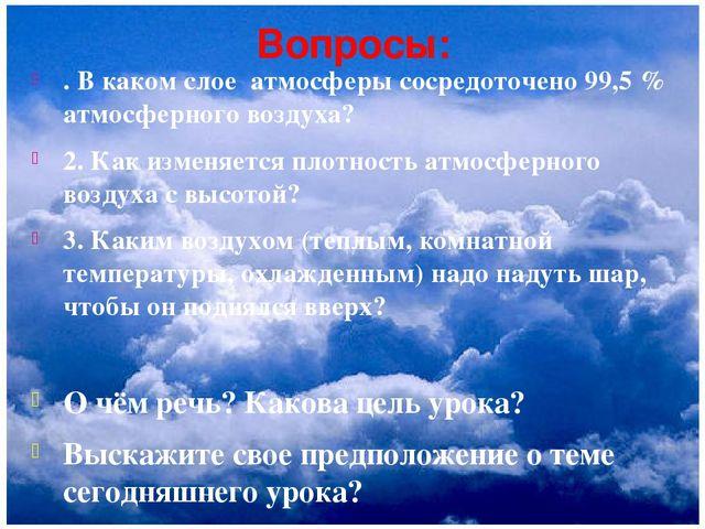 Вопросы: . В каком слое атмосферы сосредоточено 99,5 % атмосферного воздуха?...