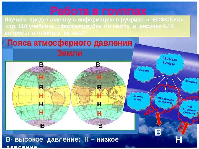 Работа в группах Изучите представленную информацию в рубрике «ГЕОФОКУС» стр....