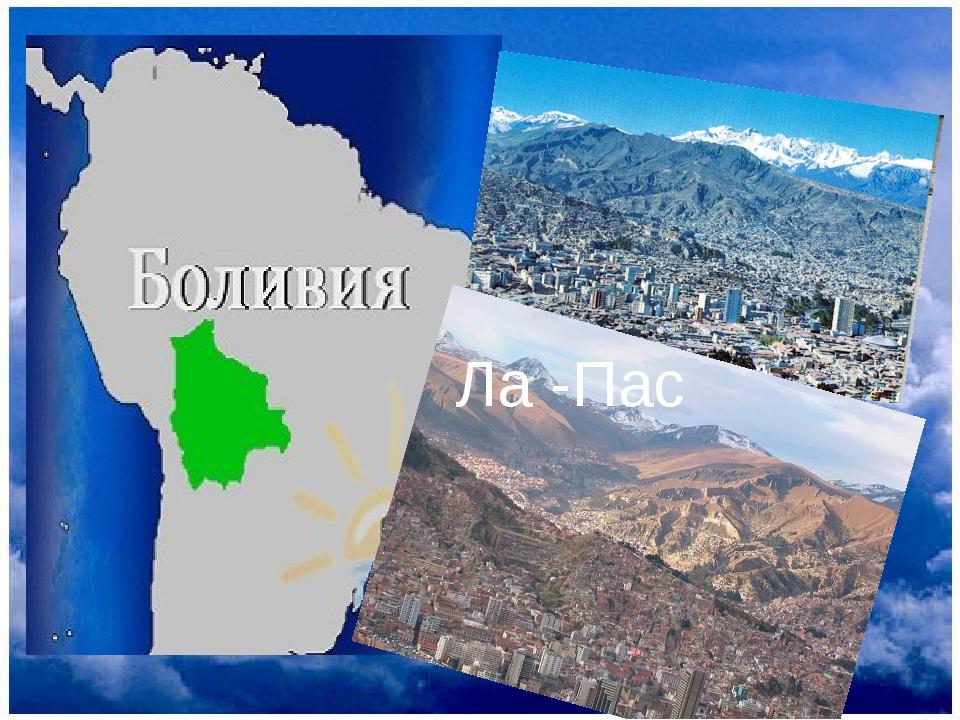 Ла -Пас