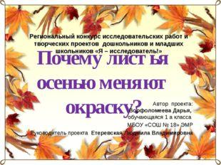 Почему листья осенью меняют окраску? Автор проекта: Ворфоломеева Дарья, обуча