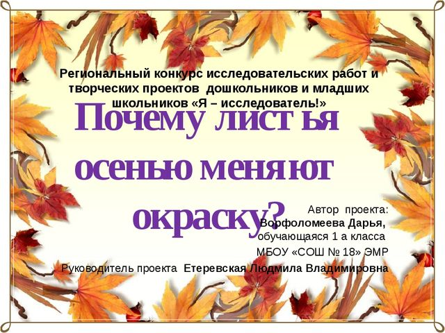 Почему листья осенью меняют окраску? Автор проекта: Ворфоломеева Дарья, обуча...
