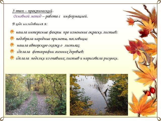 нашла интересные факты про изменение окраски листьев; подобрала народные прим...