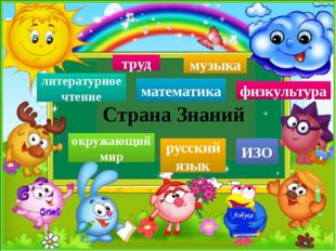 Страна Знаний русский язык математика литературное чтение ИЗО физкультура ок