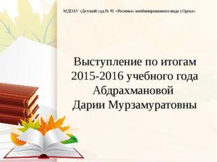 МДОАУ «Детский сад № 91 «Росинка» комбинированного вида г.Орска» Выступление
