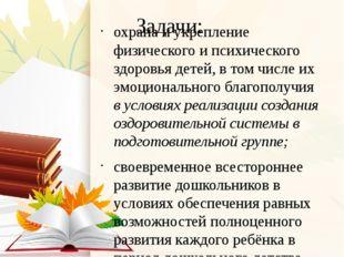 Задачи: охрана и укрепление физического и психического здоровья детей, в том