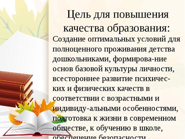 Цель для повышения качества образования: Создание оптимальных условий для пол...