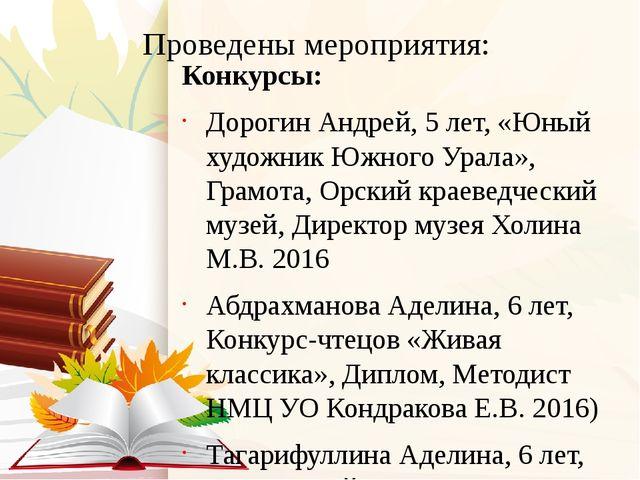 Проведены мероприятия: Конкурсы: Дорогин Андрей, 5 лет, «Юный художник Южного...