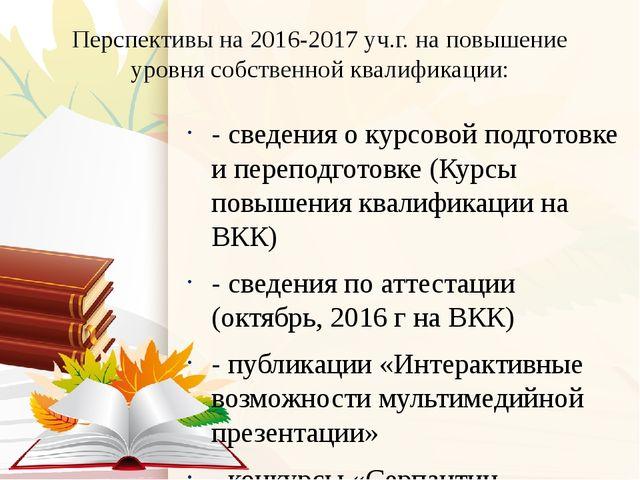 Перспективы на 2016-2017 уч.г. на повышение уровня собственной квалификации:...
