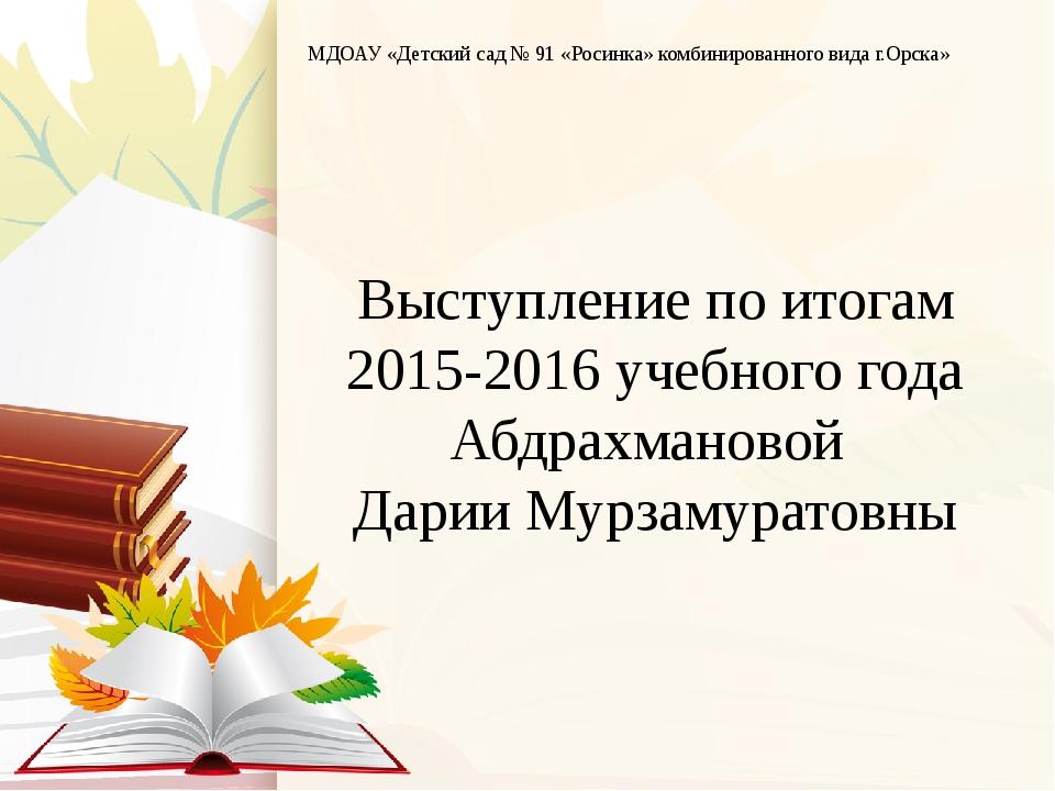 МДОАУ «Детский сад № 91 «Росинка» комбинированного вида г.Орска» Выступление...