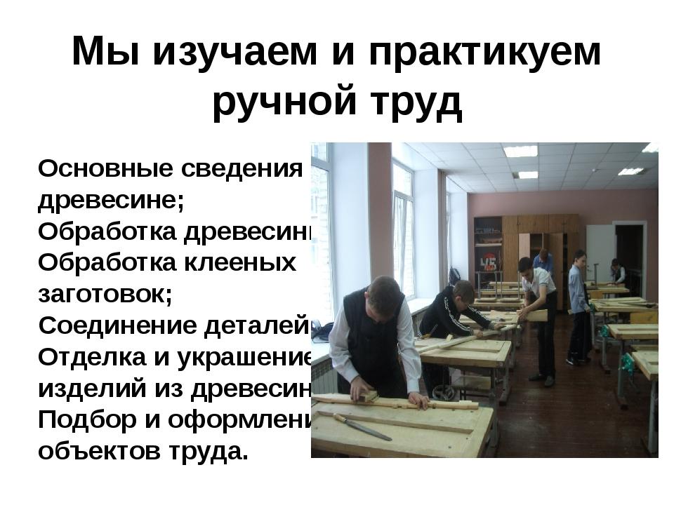 Мы изучаем и практикуем ручной труд Основные сведения о древесине; Обработка...