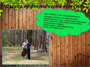 Оценка эффективности проекта Кира Новикова 12 лет: «Прекрасный проект, благо