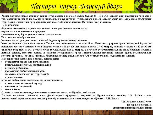 Паспорт парка «Барский двор» Распоряжением главы администрации Кулебакского...
