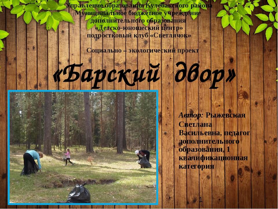 Управление образования Кулебакского района Муниципальное бюджетное учреждение...