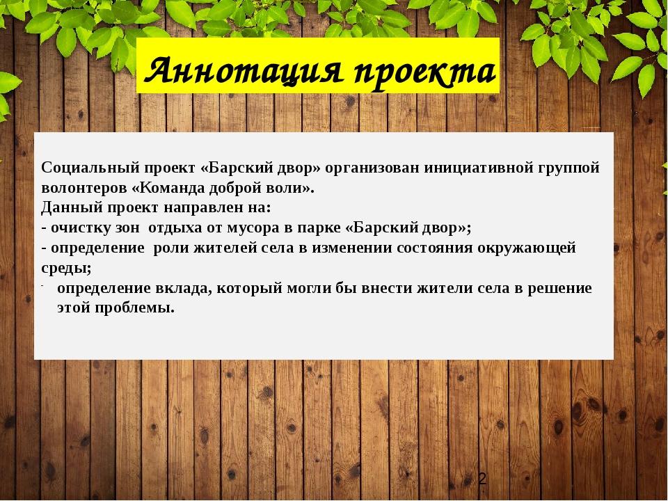 Социальный проект «Барский двор» организован инициативной группой волонтеров...