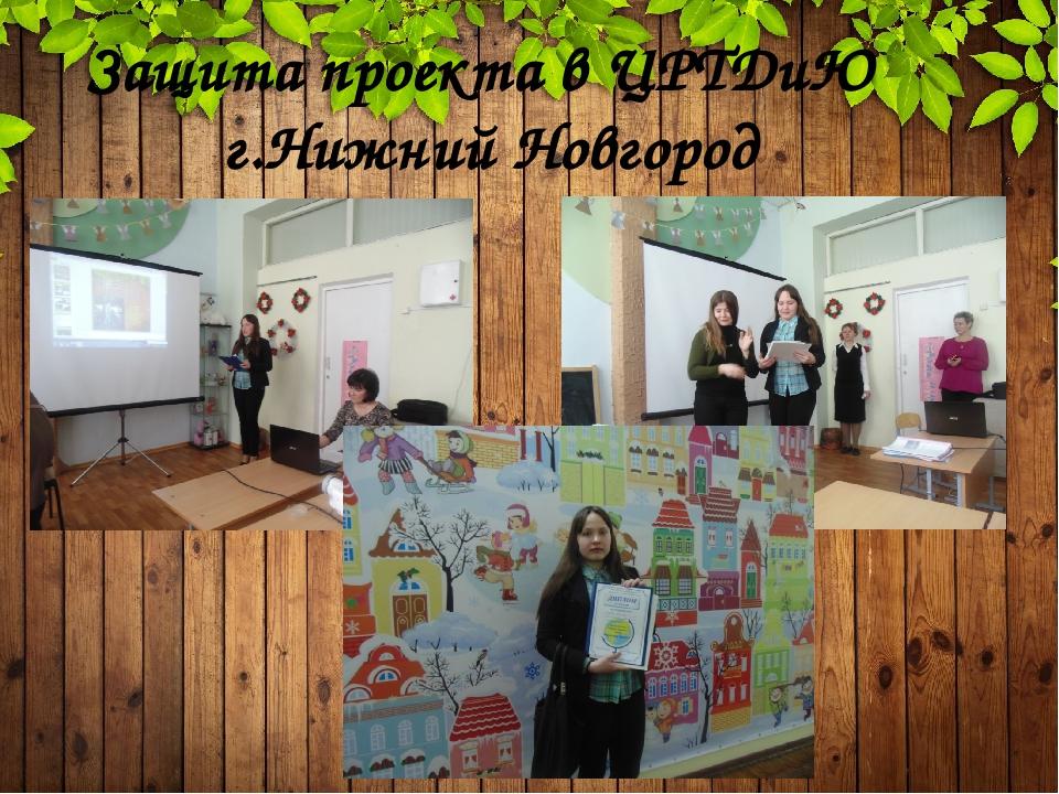 Защита проекта в ЦРТДиЮ г.Нижний Новгород