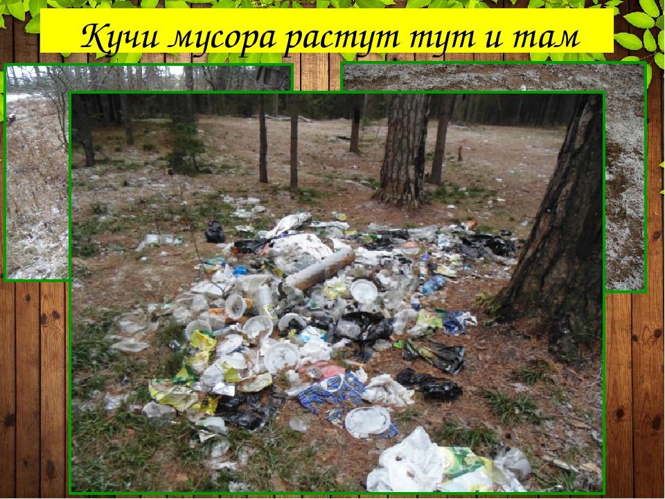 Кучи мусора растут тут и там
