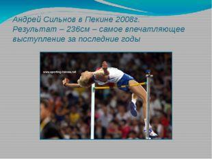 Андрей Сильнов в Пекине 2008г. Результат – 236см – самое впечатляющее выступл