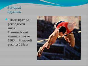 Валерий Брумель Шестикратный рекордсмен мира. Олимпийский чемпион Токио 1960г